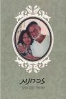 דוקו – כתיבת ביוגרפיות וספרי הנצחה