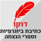 דוקו - מוטי מרגלית - לוגו